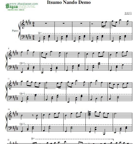 いつも何度でも钢琴谱