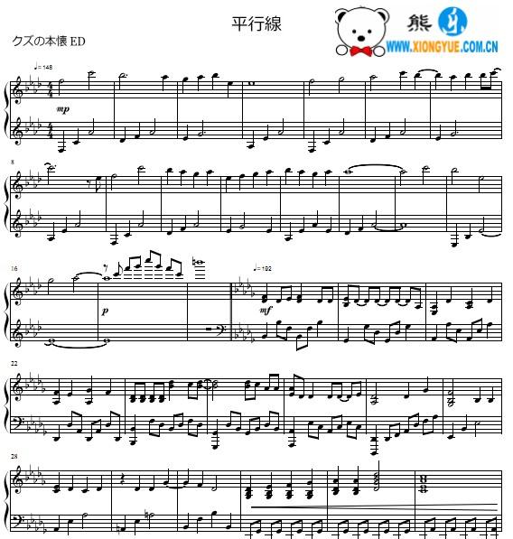 日本流行音乐乐谱   楽谱   五线谱   钢琴谱   PDF格式   高清晰版