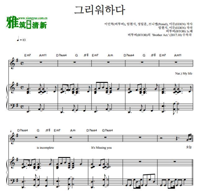BTOB Missing You想念钢琴谱