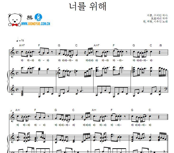 exo 月之恋人 - 步步惊心:丽 为了你钢琴谱