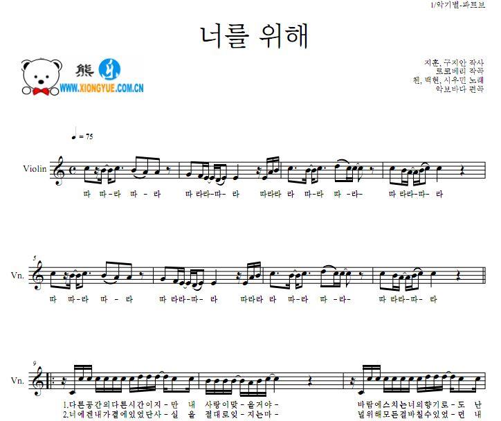 步步惊心:丽 exo 为了你小提琴谱