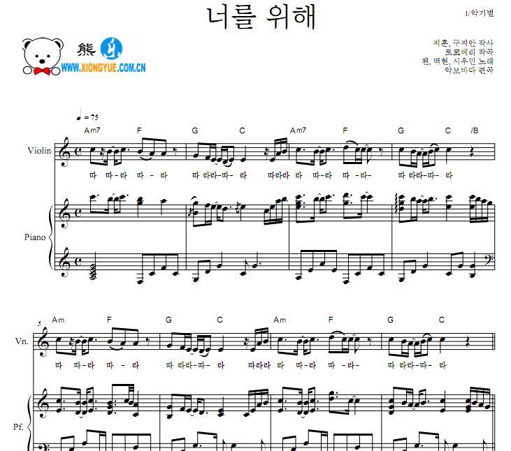 exo 步步惊心丽 为了你小提琴钢琴合奏谱