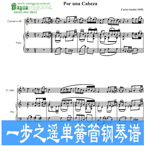 欧美流行音乐单簧管乐谱