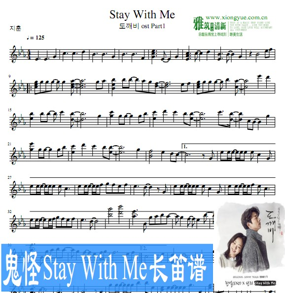 stay with me长笛谱