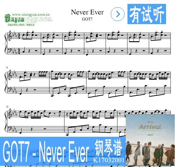 got7 – never ever钢琴独奏谱 - 熊乐