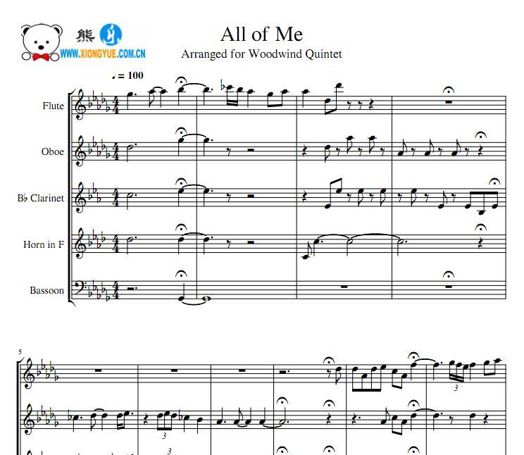 all of me管乐五重奏谱
