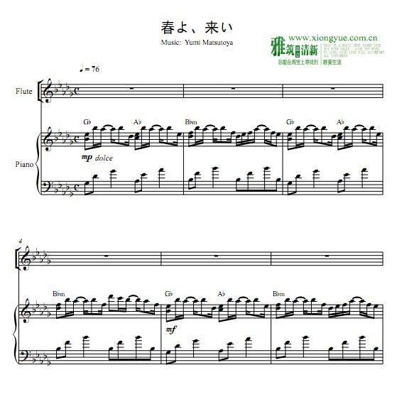 《春天来了》高木绫子 春天来吧 春よ,来い 长笛谱 附钢琴伴奏谱