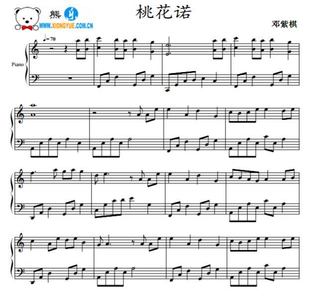 邓紫棋 桃花诺钢琴谱