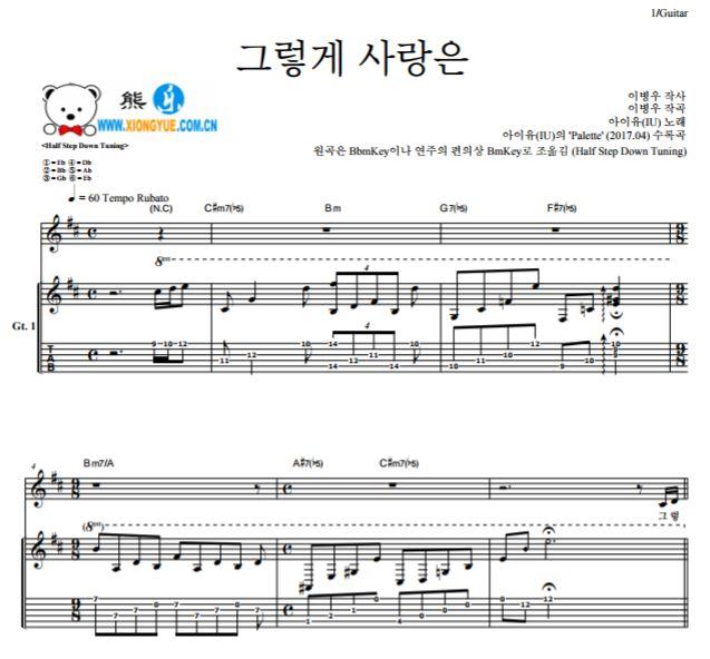 李知恩  那爱情是原版吉他谱 琴谱 sheet music  韩国流行音乐吉他谱