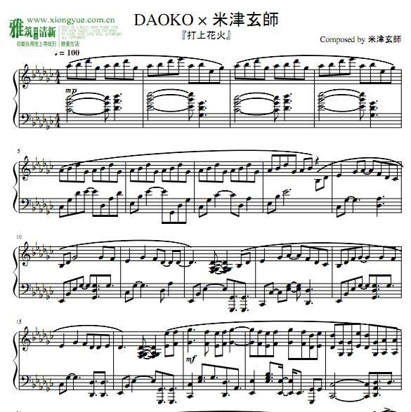 打上花火钢琴谱