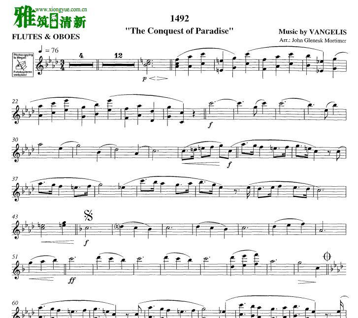 1492征服天堂交响管乐合奏谱