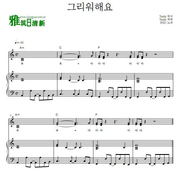 2ne1 想念 missing you钢琴伴奏谱