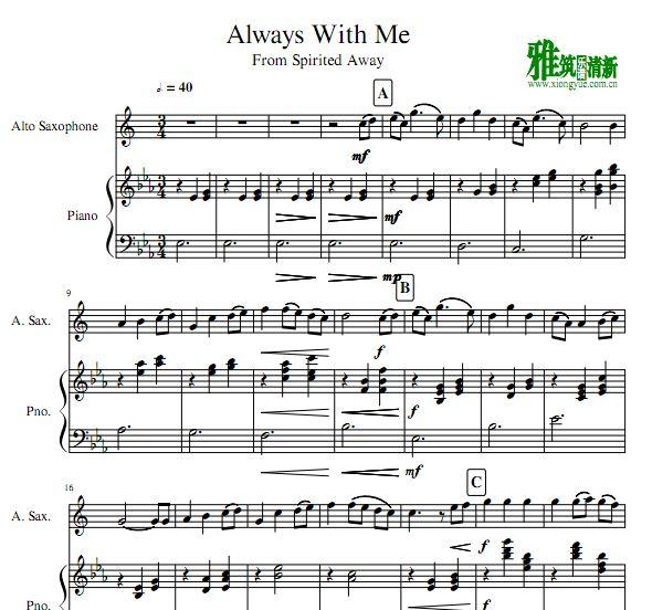 千与千寻 always with me中音萨克斯钢琴二重奏谱